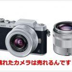 壊れたカメラは売れるんです!ジャンク品カメラ買取ジャパン