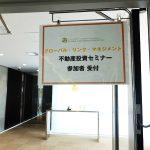 グローバルリンクマネジメントの無料セミナー 勉強になった