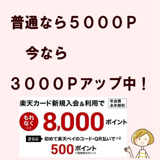 新規で8000P