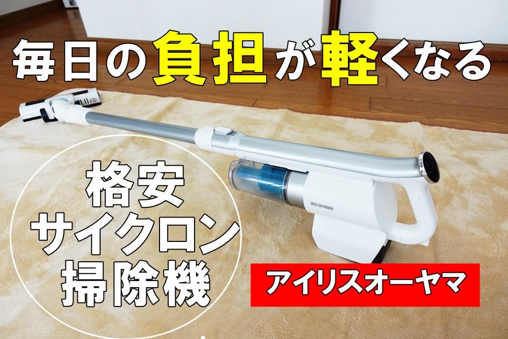 アイリスオーヤマ サイクロンスティッククリーナー scd-141pを購入